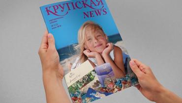 Журнал Крупская News